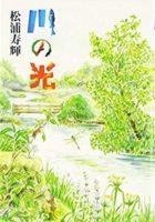 松浦寿輝『川の光』