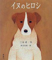 三木卓『イヌのヒロシ』