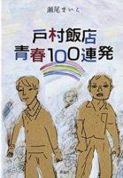 瀬尾まいこ『戸村飯店青春100連発』