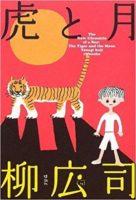 柳広司『虎と月』