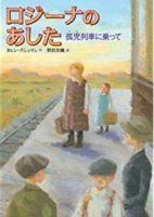 カレン・クシュマン『ロジーナのあした:孤児列車に乗って』