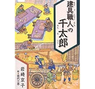岩崎京子『建具職人の千太郎』