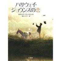 カティア・ベーレンス『ハサウェイ・ジョウンズの恋』