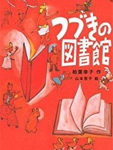 柏葉幸子『つづきの図書館』