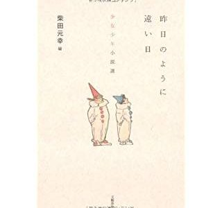 柴田元幸『昨日のように遠い日』