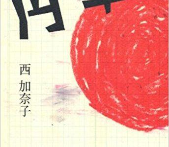 西加奈子『円卓』