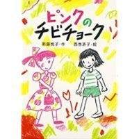 新藤悦子『ピンクのチビチョーク』