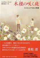 リンダ・スー・パーク『木槿の咲く庭:スンヒィとテヨルの物語』