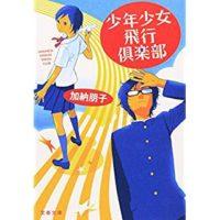 加納朋子『少年少女飛行倶楽部』