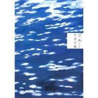 久美沙織『ブルー』