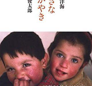 長倉洋海写真 谷川俊太郎文『小さなかがやき』