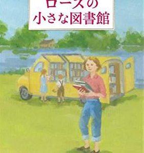 キンバリー・ウィリス・ホルト『ローズの小さな図書館』