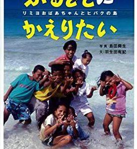 羽生田有紀 文 島田興生 写真『ふるさとにかえりたい:リミヨおばあちゃんとヒバクの島』