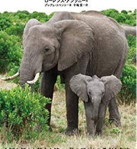 ローレンス・アンソニー『象にささやく男』