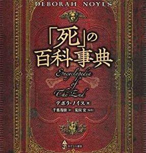 デボラ・ノイス『「死」の百科事典』