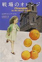 エリザベス・レアード『戦場のオレンジ』