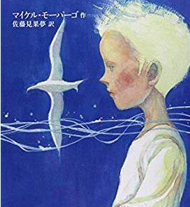 マイケル・モーパーゴ『希望の海へ』
