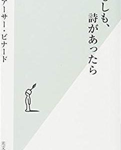 アーサー・ビナード『もしも、詩があったら』