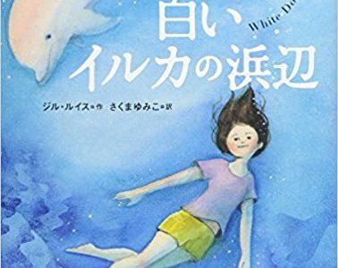 ジル・ルイス『白いイルカの浜辺』さくまゆみこ訳