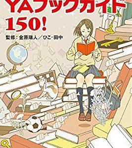 『10代のためのYAブックガイド150!』