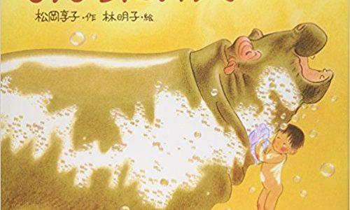 松岡享子文 林明子絵『おふろだいすき』