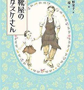 角野栄子『靴屋のタスケさん』