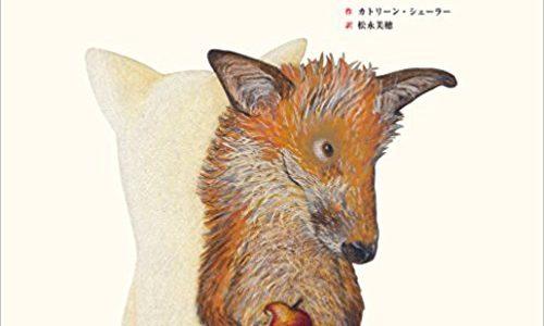 カトリーン・シェーラー作『キツネとねがいごと』