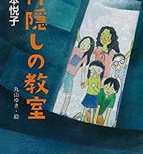 山本悦子『神隠しの教室』