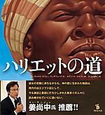 ウェザフォード文 カディール・ネルソン絵 さくまゆみこ訳『ハリエットの道』