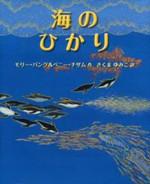 モリー・バング&ペニー・チザム作 さくまゆみこ訳 『海のひかり』