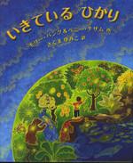 モリー・バング&ペニー・チザム作 さくまゆみこ訳 『いきているひかり』
