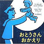 マーガレット・ワイズ・ブラウン文 スティーヴン・サヴェッジ絵 さくまゆみこ訳 『おとうさんおかえり』