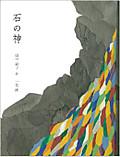 田中彩子『石の神』