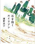 濱野京子『石を抱くエイリアン』