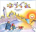 ユリ・シュルヴィッツ作 さくまゆみこ訳 『ゆうぐれ』