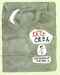 ユリ・シュルヴィッツ作 さくまゆみこ訳『ぼくとくまさん』