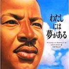 キング牧師文 カディール・ネルソン絵 さくまゆみこ訳『わたしには夢がある』