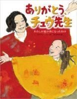 パトリシア・ポラッコ『ありがとう、チュウ先生:わたしが絵かきになったわけ』さくまゆみこ訳