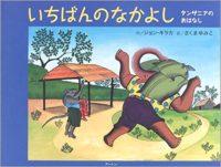 ジョン・キラカ『いちばんのなかよし:タンザニアのおはなし』さくまゆみこ訳