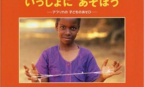 イフェオマ・オニェフル『いっしょにあそぼう:アフリカの子どものあそび』さくまゆみこ訳