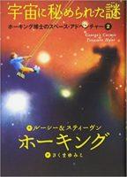 ルーシー&スティーヴン・ホーキング『宇宙に秘められた謎』さくまゆみこ訳