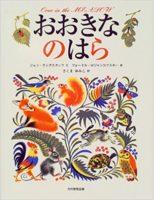 ジョン・ラングスタッフ文 ロジャンコフスキー絵『おおきなのはら』さくまゆみこ訳