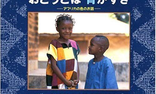 イフェオマ・オニェフル『おとうとは青がすき:アフリカの色のお話』さくまゆみこ訳