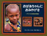イフェオマ・オニェフル『おばあちゃんにおみやげを:アフリカの数のお話』さくまゆみこ訳
