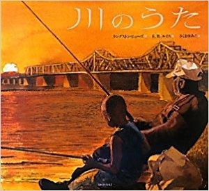 ラングストン・ヒューズ詩 E.B.ルイス絵『川のうた』さくまゆみこ訳