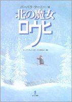 バーバラ・クーニー絵『北の魔女ロウヒ』さくまゆみこ訳