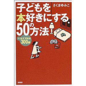 さくまゆみこ『子どもを本好きにする50の方法』