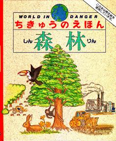 ちきゅうのえほん『森林』さくまゆみこ訳