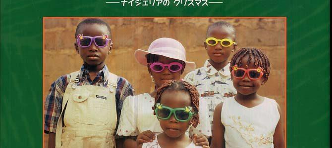 イフェオマ・オニェフル『たのしいおまつり:ナイジェリアのクリスマス』さくまゆみこ訳