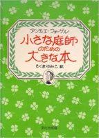 アンティエ・フォーゲル『小さな庭師のための大きな本』さくまゆみこ訳